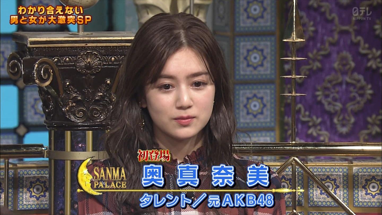 【画像】 『伝説の美少女』 元AKB48奥真奈美がさんま御殿に初登場wwwwwwwwwwwwwwwwwww