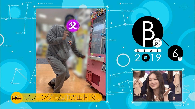 乃木坂工事中 第238回 YouTube動画>1本 ->画像>191枚