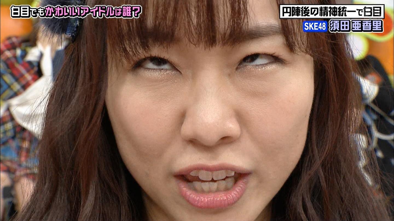 【悲報】SKE菅原茉椰、須田亜香里を見て「かわいくない…」と本音を漏らしてしまう