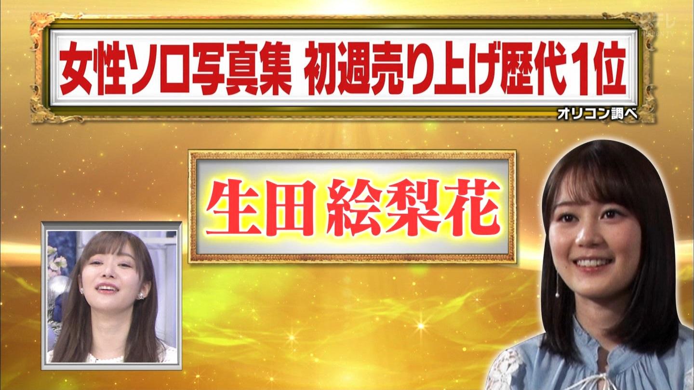 【乃木坂46】生田絵梨花応援スレ☆173【いくちゃん】 YouTube動画>7本 ->画像>280枚