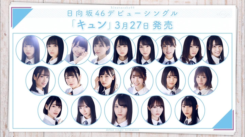 日向坂46デビューシングル「キュン」 フロントは美玲 京子 小坂(センター) 加藤 柿崎