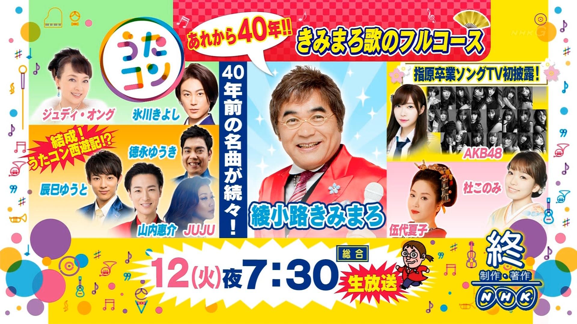 【朗報】来週のうたコンにAKB48クル━━━(゚∀゚)━━━!!!