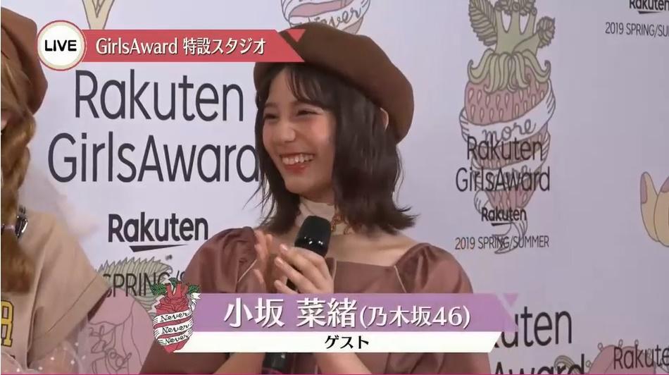 日向坂の小阪菜緒さん、乃木坂46に移籍する