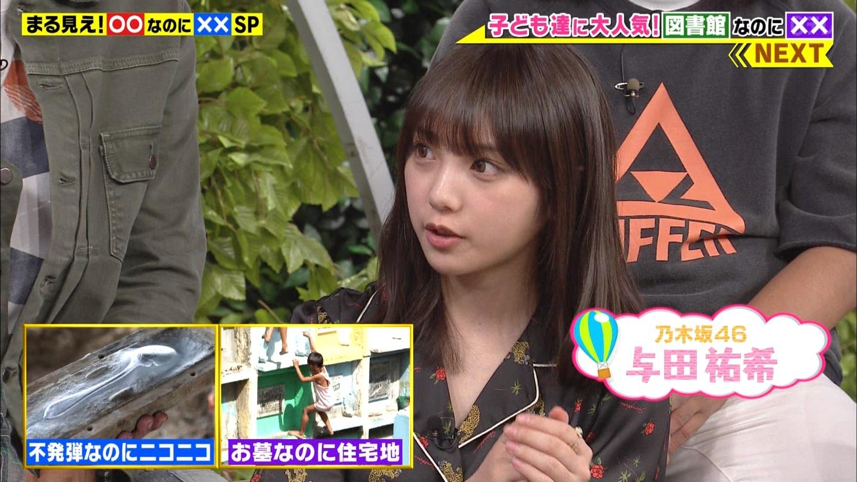 【悲報】与田祐希さん、外番組でまたカラコンに手を出してしまう・・・【依存症】