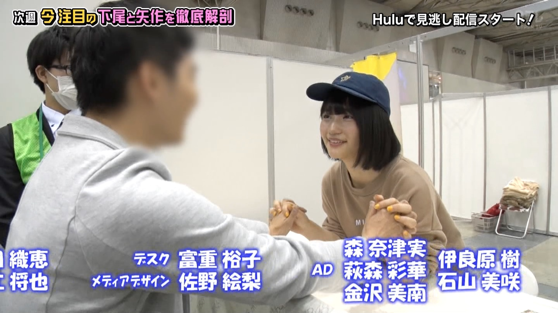矢作萌夏ファンが激怒。「嫌がらせグループの手中にハマってる人間はいずれハニートラップとかの詐欺にも引っかかるだろうなー」