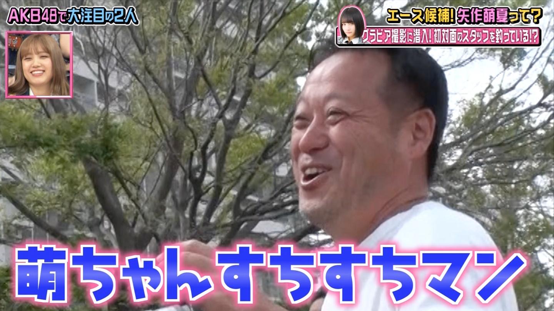 【朗報】AKBINGOで矢作萌夏の好感度爆上げwwwwwwwwwwww