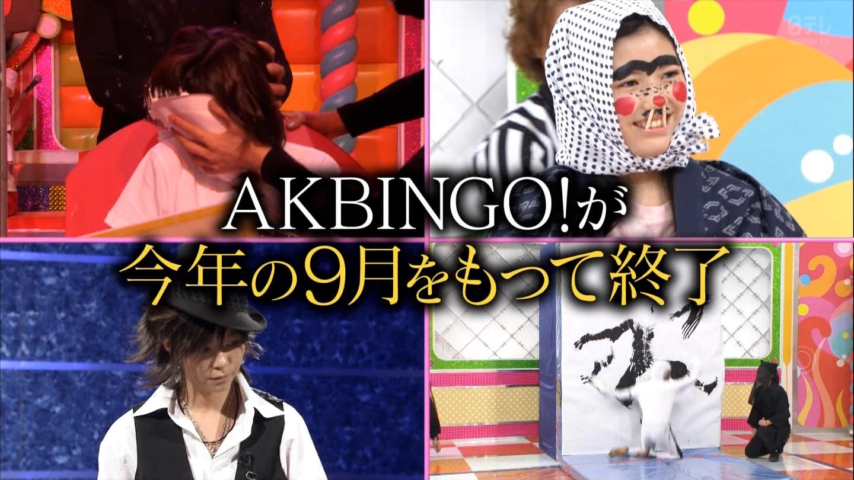 【悲報】AKBINGOが9月で終了 ★2 ->画像>64枚