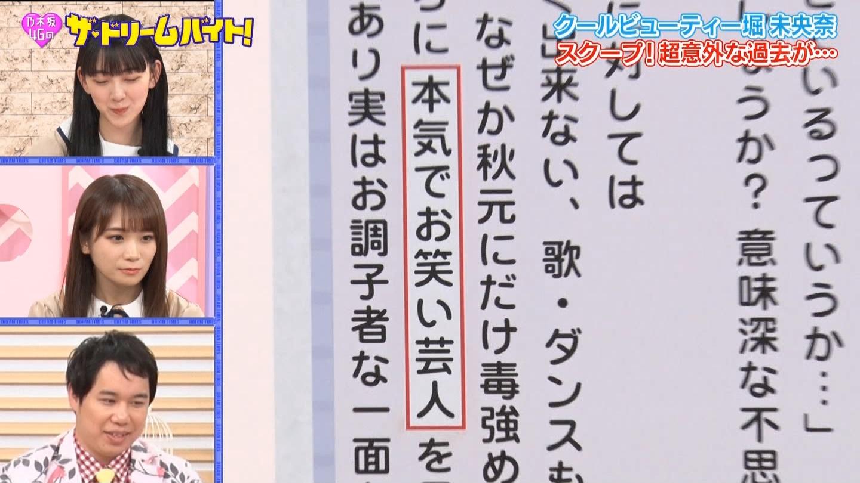 【乃木坂46】秋元真夏応援スレ☆139【まなったん】YouTube動画>50本 ->画像>344枚