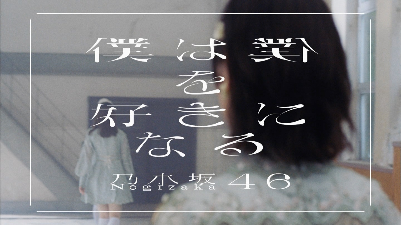 乃木坂工事中 第293回 ->画像>45枚