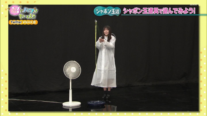 河田陽菜ちゃん専用 沼にハマってきいてみた ->画像>265枚